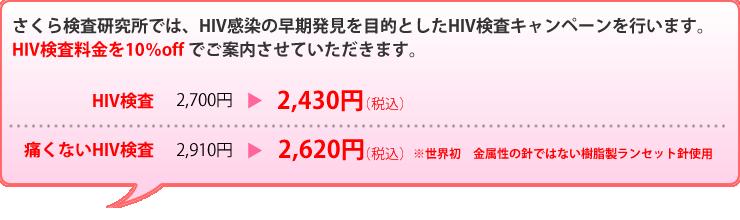 さくら検査研究所では、HIV感染の早期発見を目的としたHIV検査キャンペーンを行います。HIV検査料金を10%off でご案内させていただきます。